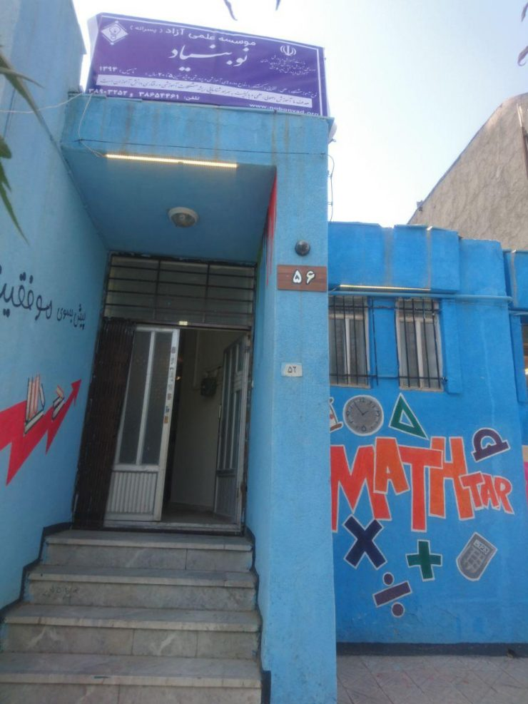 موسسه آموزشی پرورشی نوبنیاد مشهد